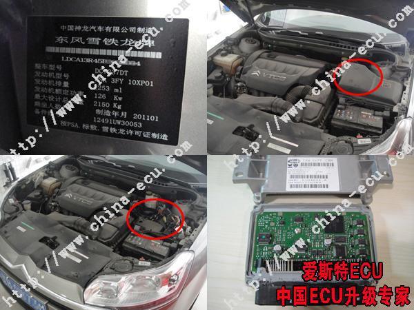 雪铁龙C5 2.3L的ECU电脑采用马瑞利的6KPF的ECU电脑,其电脑内高清图片